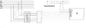 Схема подключения светильника к питающей сети с блоком резервного питания (на рис. a - блок резервного питания)